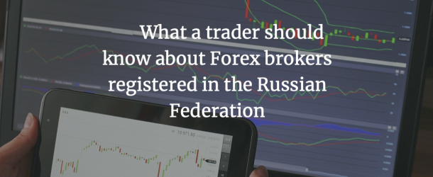 What a trader should know about Forex brokers registered in the Russian Federation